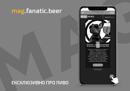 журнал о пиве